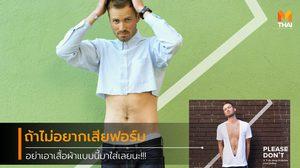 หนุ่มๆ ดูไว้ แฟชั่น เสื้อผ้าแบบไหนที่ควรใส่ และไม่ควรใส่อย่างยิ่ง ถ้าเป็นไปได้…ทิ้งเถอะ!!