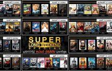 SUPER LONG WEEKEND SPECIAL จัดเต็ม 60 หนังดังรับสงกรานต์ปี 60