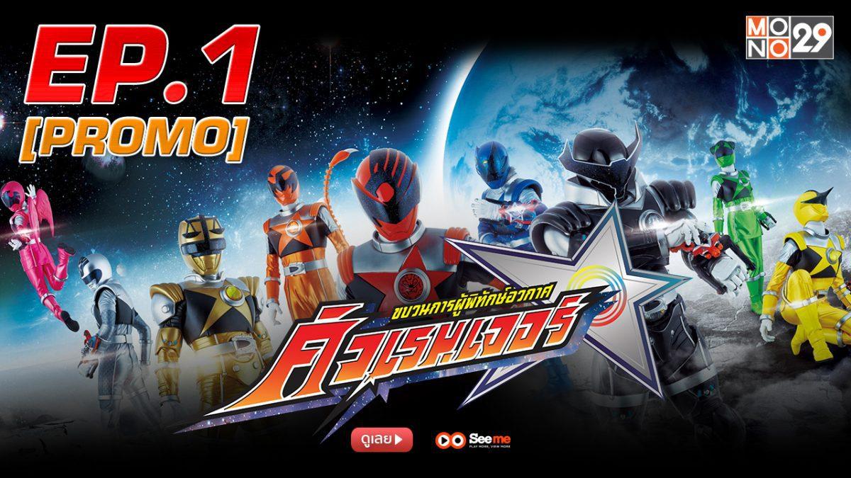 Uchu Sentai Kyuranger ขบวนการผู้พิทักษ์อวกาศ คิวเรนเจอร์ ปี 1 EP.1 [PROMO]