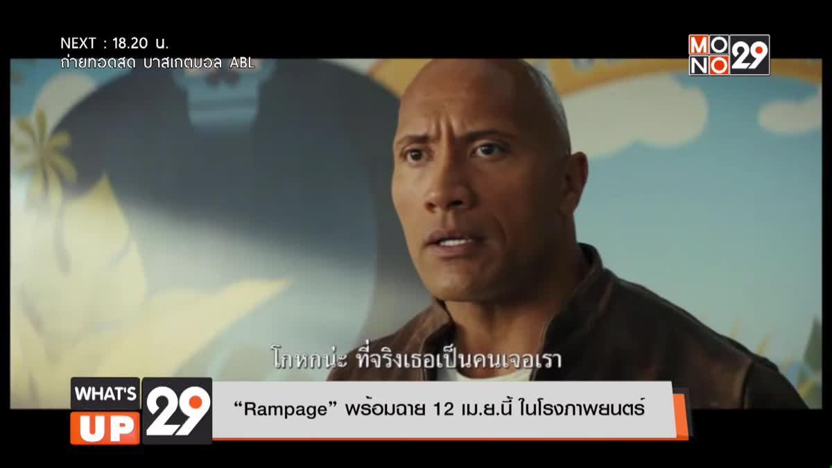 """""""Rampage"""" พร้อมฉาย 12 เม.ย.นี้ ในโรงภาพยนตร์"""