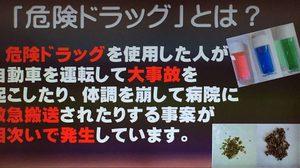 ทูตไทยเตือน!  ยาอันตรายในญี่ปุ่น นทท.อย่าริลอง
