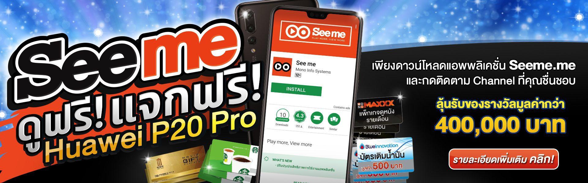 แคมเปญ Seeme ดูฟรี แจกฟรี Huawei P20 Pro
