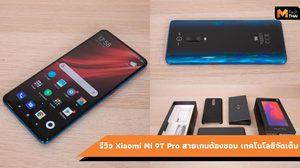 รีวิว Xiaomi Mi 9T Pro สมาร์ทโฟนเรือธงรุ่นใหม่ ไร้ติ่ง กล้องหน้าป๊อบอัพ