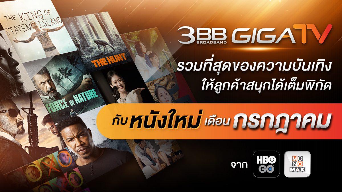 3BB GIGATV รวมที่สุดของความบันเทิง ให้ลูกค้าสนุกได้เต็มพิกัดกับหนังใหม่เดือกรกฎาคมจาก HBO GO และ MONOMAX