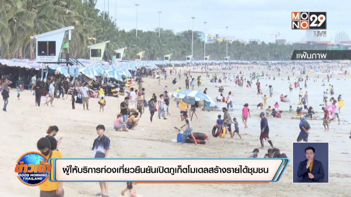 ผู้ให้บริการท่องเที่ยวยืนยันเปิดภูเก็ตโมเดลสร้างรายได้ชุมชน