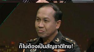 ชัดเจน! คำตอบจาก พ.อ.ไตรจักร์ ไม่อยากเป็นทหาร ก็ไม่ต้องมีสัญชาติไทย