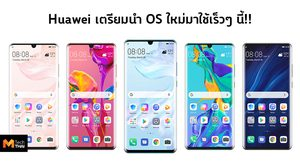 ระบบปฏิบัติการของ Huawei อาจมาในปีนี้ พร้อมรองรับแอพจาก Android