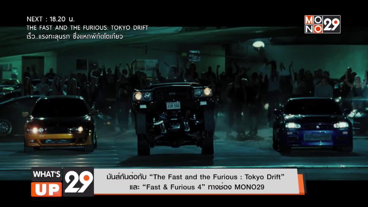 """มันส์กันต่อกับ """"The Fast and the Furious : Tokyo Drift"""" และ """"Fast & Furious 4"""" ทางช่อง MONO29"""