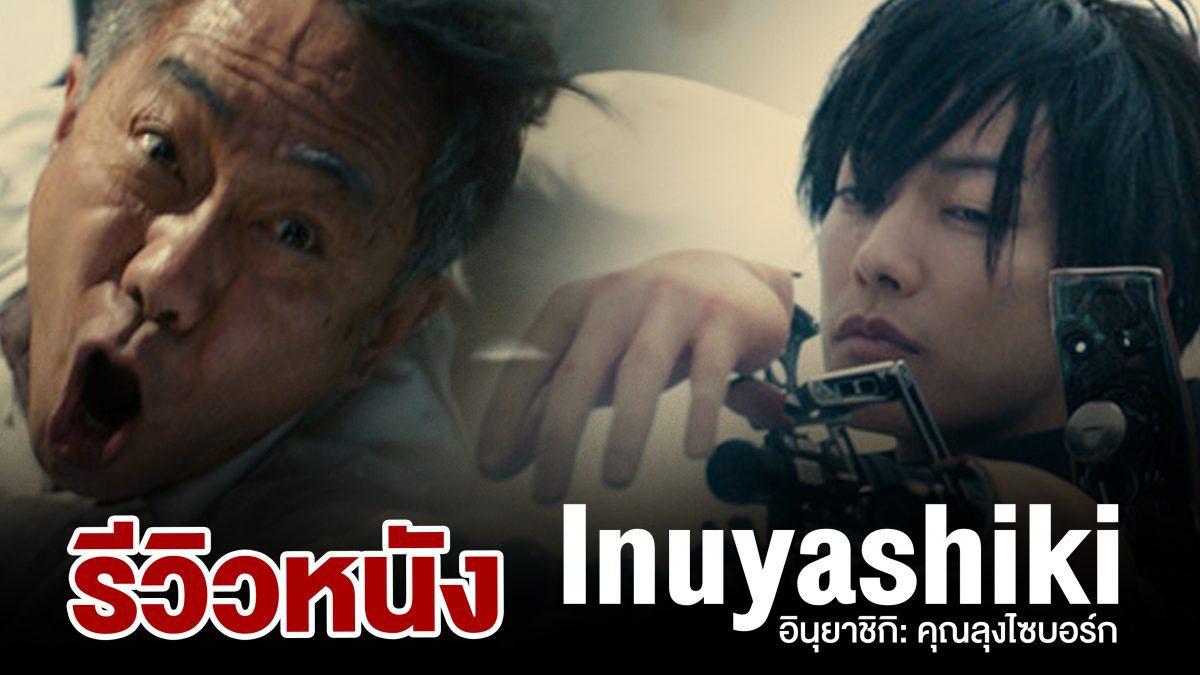 รีวิวหนัง Inuyashiki คุณลุงไซบอร์ก