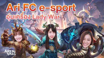 """อุ่นเครื่อง """"ROV The Lady War"""" กับ 3 สาว Ari FC e-Sport"""