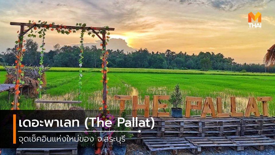เดอะพาเลท (The Pallat) จ.สระบุรี จุดเช็คอินแห่งใหม่ กิน เที่ยว ถ่ายรูปเฟี้ยว ใกล้กรุงฯ