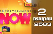 Entertainment Now 02-07-63