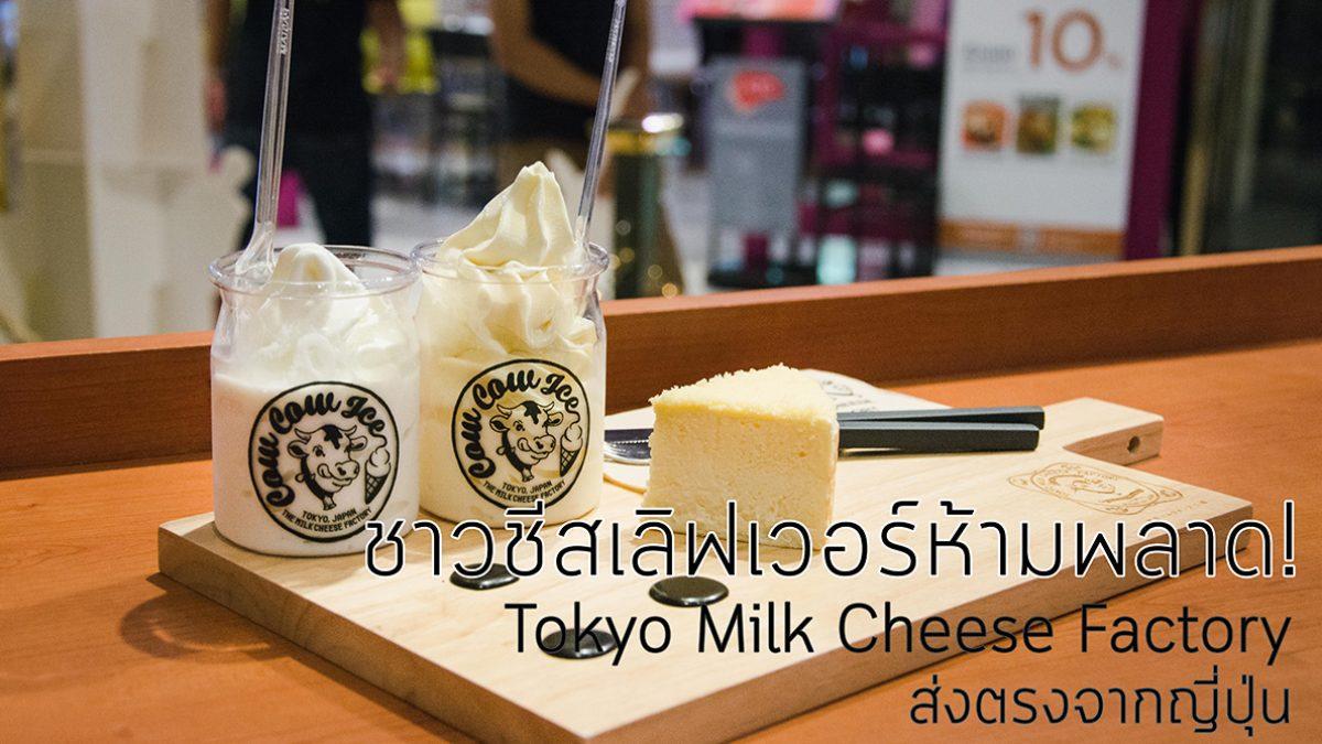 เชฟตูน แห่งร้าน Tokyo milk cheese factory แนะนำความเข้มข้นส่งตรงจากญี่ปุ่น