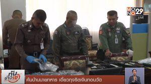 """กองทัพไทย สั่งสำรองราชการ """"ร้อยโท ฐิติทัศน์"""" 15 วัน ไม่มารายงานตัวเจอปลดแน่"""