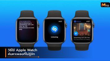 วิธีใช้ Apple Watch ค้นหาเพลง