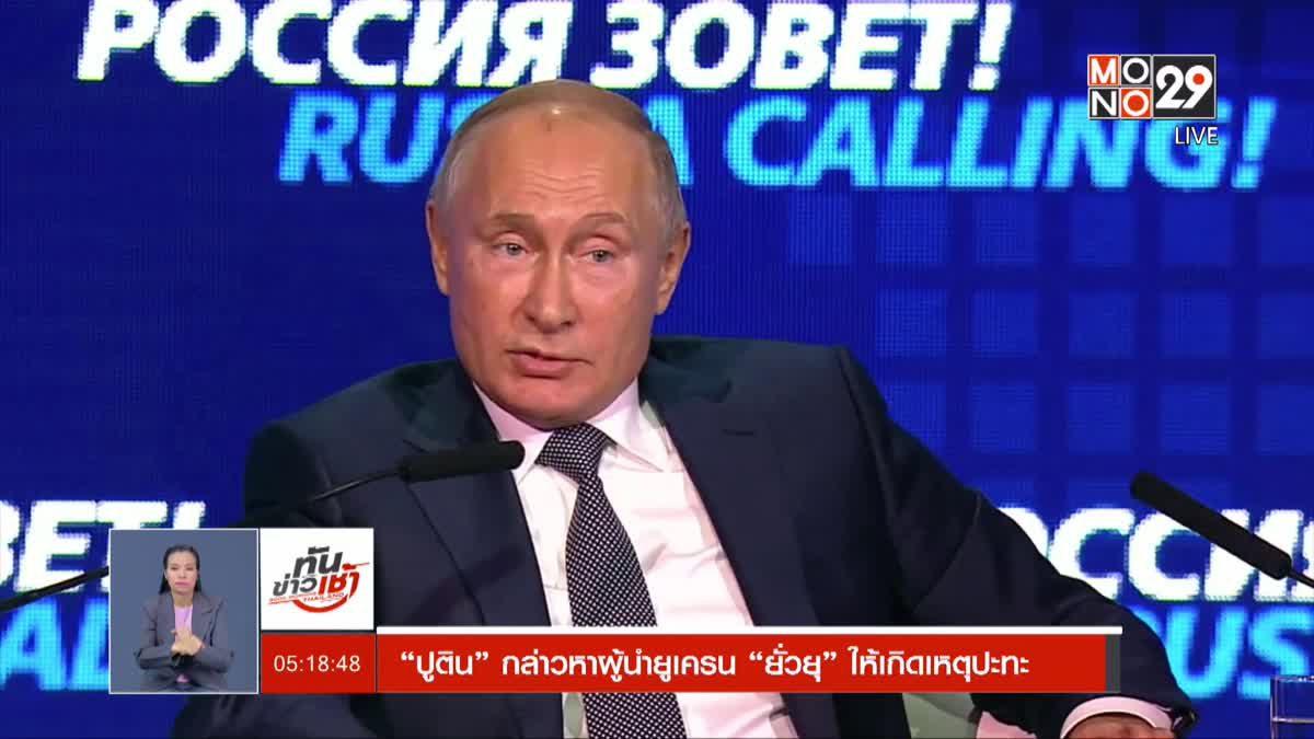 """""""ปูติน"""" กล่าวหาผู้นำยูเครน """"ยั่วยุ"""" ให้เกิดเหตุปะทะ"""