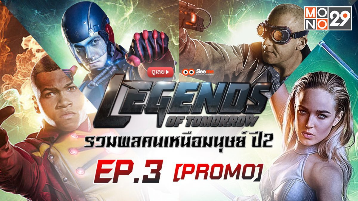 DC'S Legends of tomorrow รวมพลคนเหนือมนุษย์ ปี 2 EP.3 [PROMO]