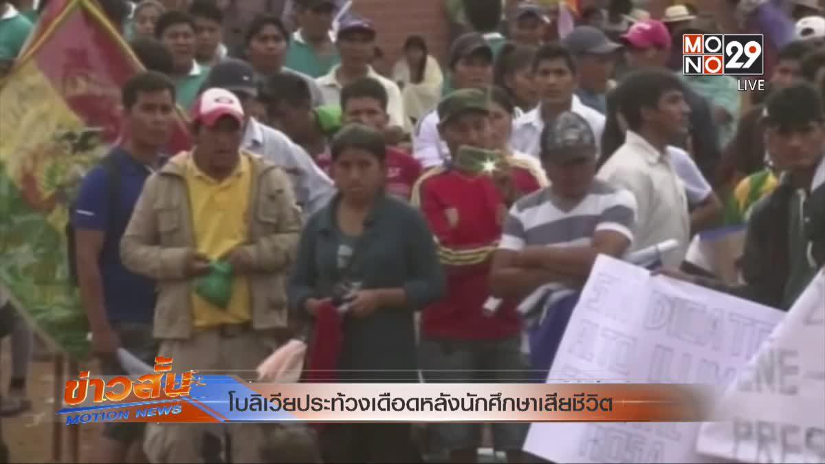 โบลิเวียประท้วงเดือดหลังนักศึกษาเสียชีวิต