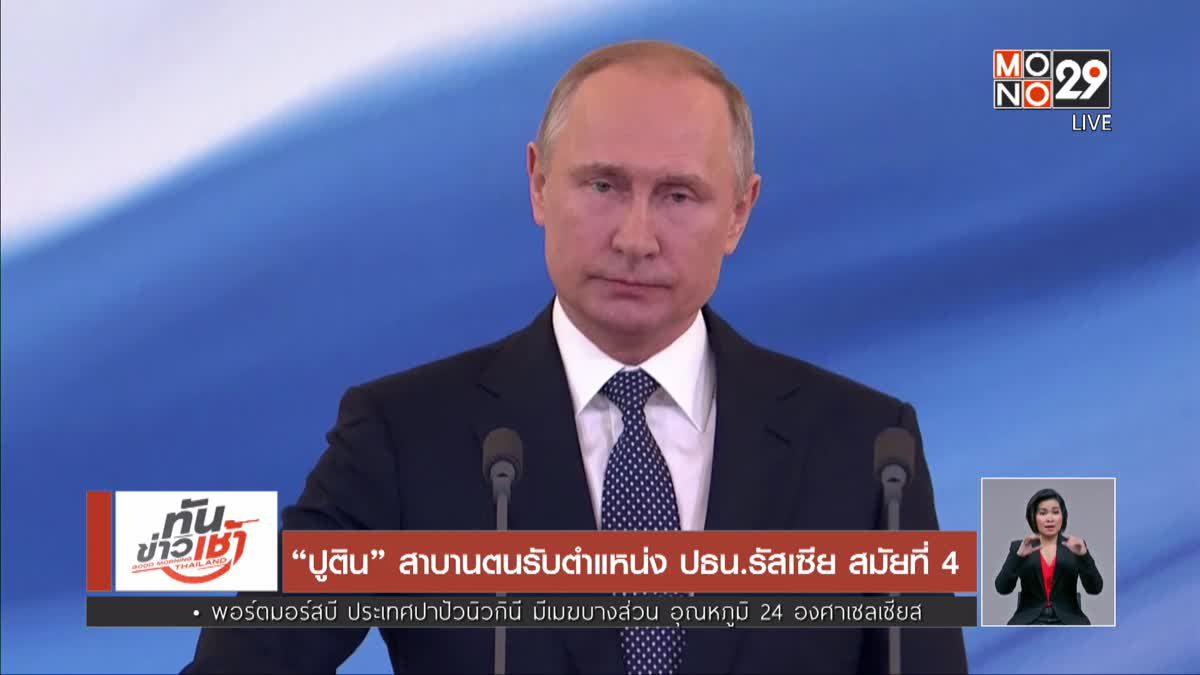 """""""ปูติน"""" สาบานตนรับตำแหน่ง ปธน.รัสเซีย สมัยที่ 4"""
