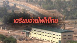 เขื่อนเซเปียน-เซน้ำน้อย เริ่มจ่ายไฟฟ้าให้ไทยปลายปีหน้า