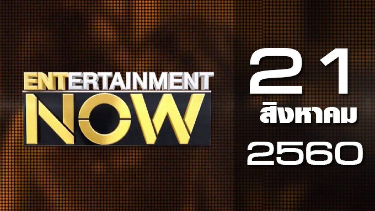 Entertainment Now 21-08-60