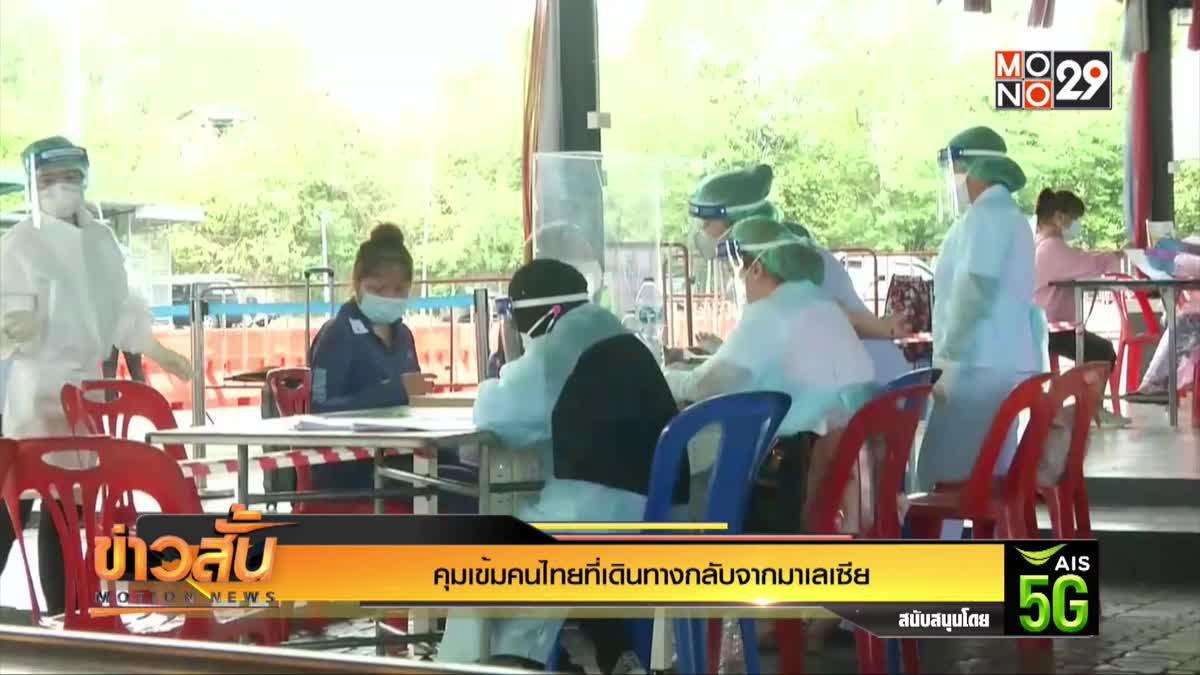 คุมเข้มคนไทยที่เดินทางกลับจากมาเลเซีย