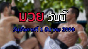 โปรแกรมมวยไทยวันนนี้ วันอังคารที่ 1 มีนาคม 2559