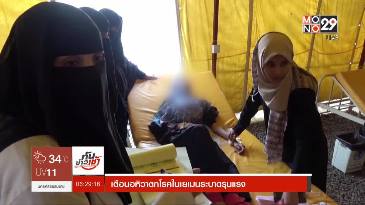 เตือนอหิวาตกโรคในเยเมนระบาดรุนแรง