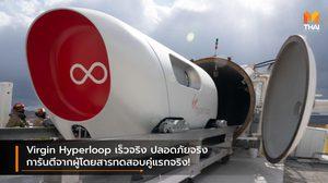 Virgin Hyperloop เร็วจริง ปลอดภัยจริง การันตีจากผู้โดยสารทดสอบคู่แรกจริง!