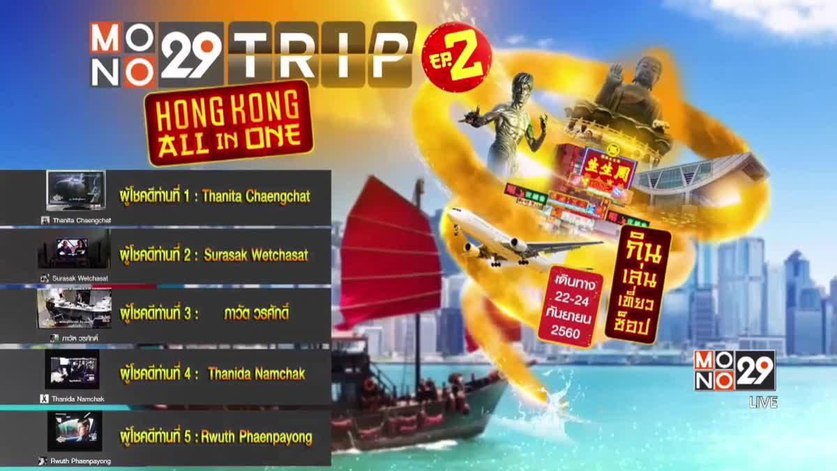 """ผู้โชคดีจากกิจกรรม """"เปิดดูหนังดีและซีรีส์ ลุ้นเที่ยวฟรี กับ Mono29 Trip EP2 Hongkong All in One"""""""