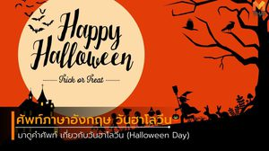 คำศัพท์ภาษาอังกฤษ เกี่ยวกับวันฮาโลวีน (Halloween Day)