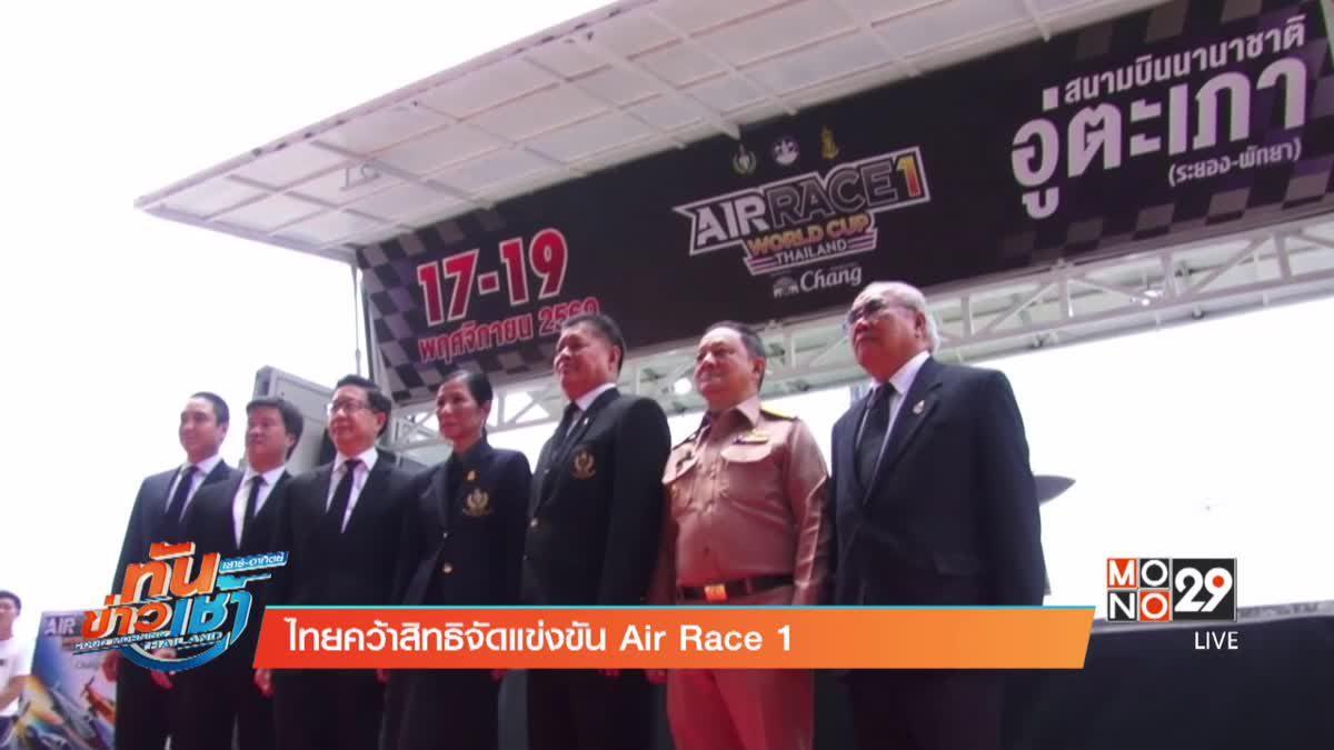 ไทยคว้าสิทธิจัดแข่งขัน Air Race 1