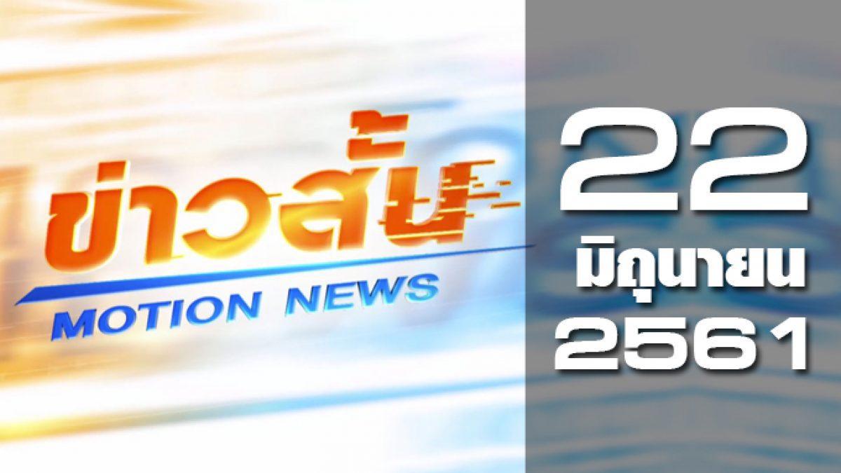 ข่าวสั้น Motion News Break 1 22-06-61
