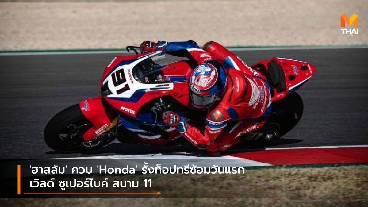 'ฮาสลัม' ควบ 'Honda' รั้งท็อปทรีซ้อมวันแรก เวิลด์ ซูเปอร์ไบค์ สนาม 11