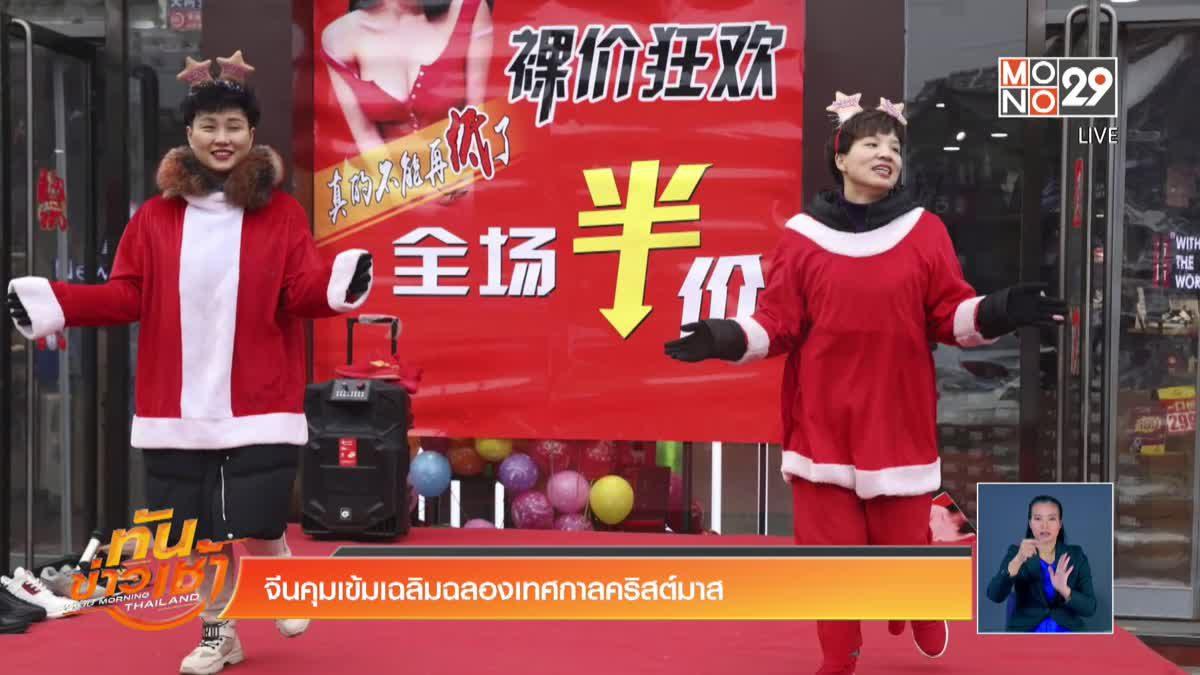 จีนคุมเข้มเฉลิมฉลองเทศกาลคริสต์มาส