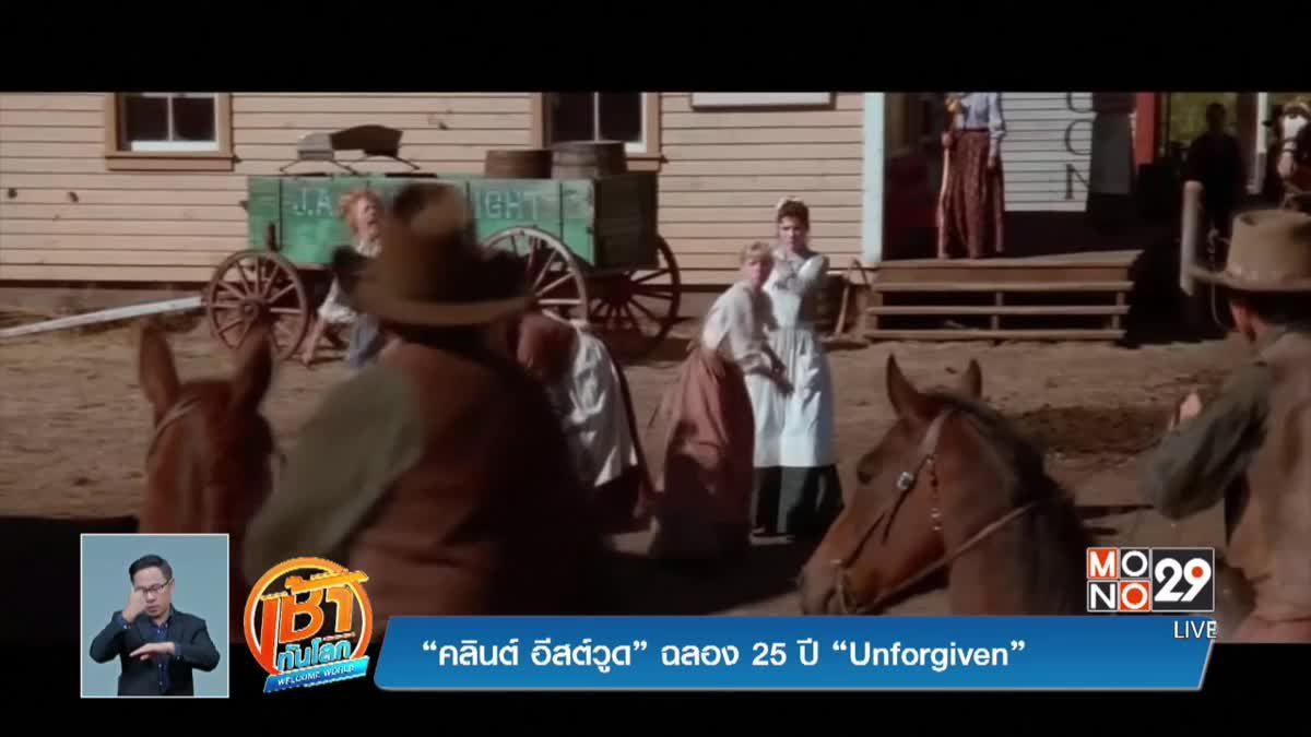 """""""คลินต์ อีสต์วูด"""" ฉลอง 25 ปี """"Unforgiven"""""""