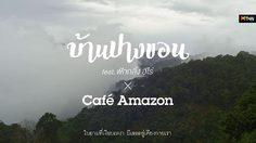Café Amazon ส่งต่อคำขอบคุณจากเกษตรกรชุมชนบ้านปางขอน