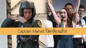 ปิดกล้องแล้ว!! หนึ่งในผู้กำกับ Captain Marvel ลงภาพข้อความวันสุดท้ายของการถ่ายหนัง
