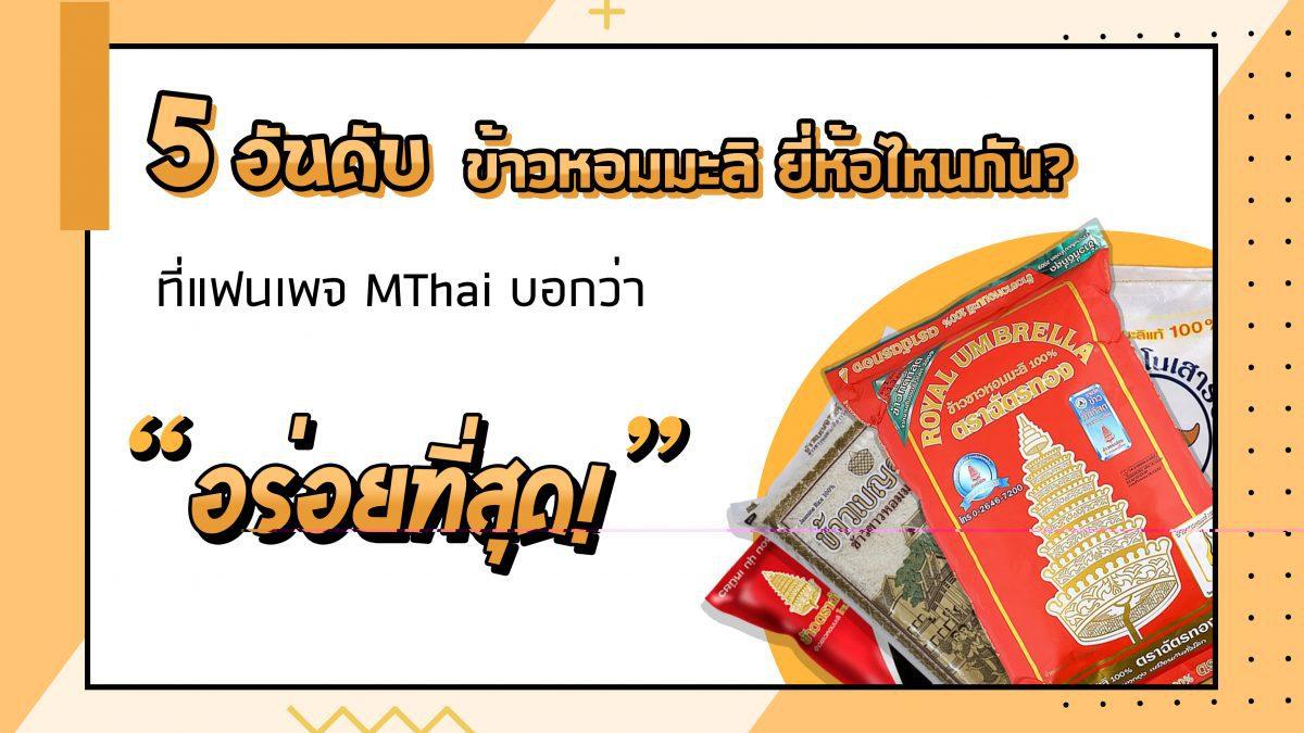 ข้าวหอมมะลิที่ถูกจัดอันดับจากชาวเอ็มไทย ว่าอร่อยที่สุด