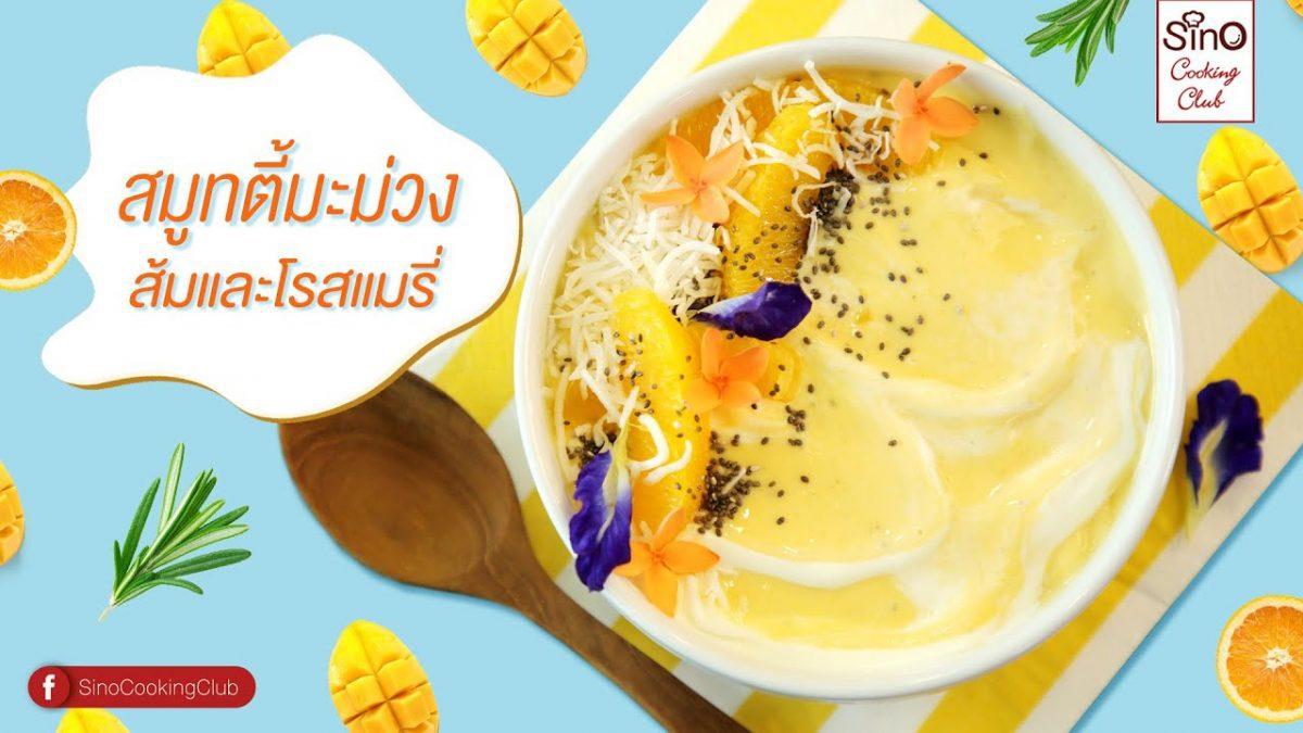 EP.16 Smoothie bowl สมูทตี้มะม่วง ส้มและโรสแมรี่
