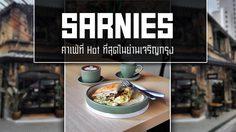 Sarnies คาเฟ่ที่ Hot ที่สุดในย่านเจริญกรุงในเวลานี้