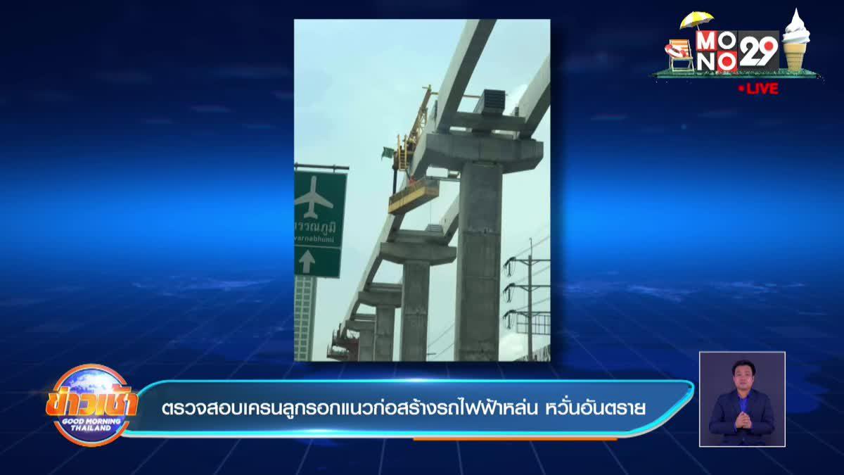 ตรวจสอบเครนลูกรอกแนวก่อสร้างรถไฟฟ้าหล่น หวั่นอันตราย