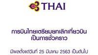 การบินไทยเตรียมยกเลิกเที่ยวบินเป็นการชั่วคราว