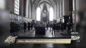 สวีเดน เตรียมจัดพิธีถวายพระเกียรติสูงสุด แด่ในหลวง ร. 9