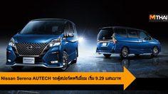 Nissan Serena AUTECH รถตู้สปอร์ตพรีเมี่ยมเหนือระดับ เริ่ม 9.29 แสนบาท
