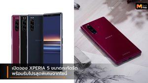 โซนี่ไทยเปิดจองสมาร์ทโฟน XPERIA 5 ขนาดกะทัดรัด