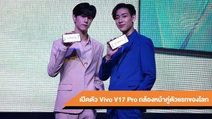 หมื่นต้นๆ! เปิดราคา Vivo V17 Pro สมาร์ทโฟนกล้องหน้า Pop-Up คู่ตัวแรกของโลก
