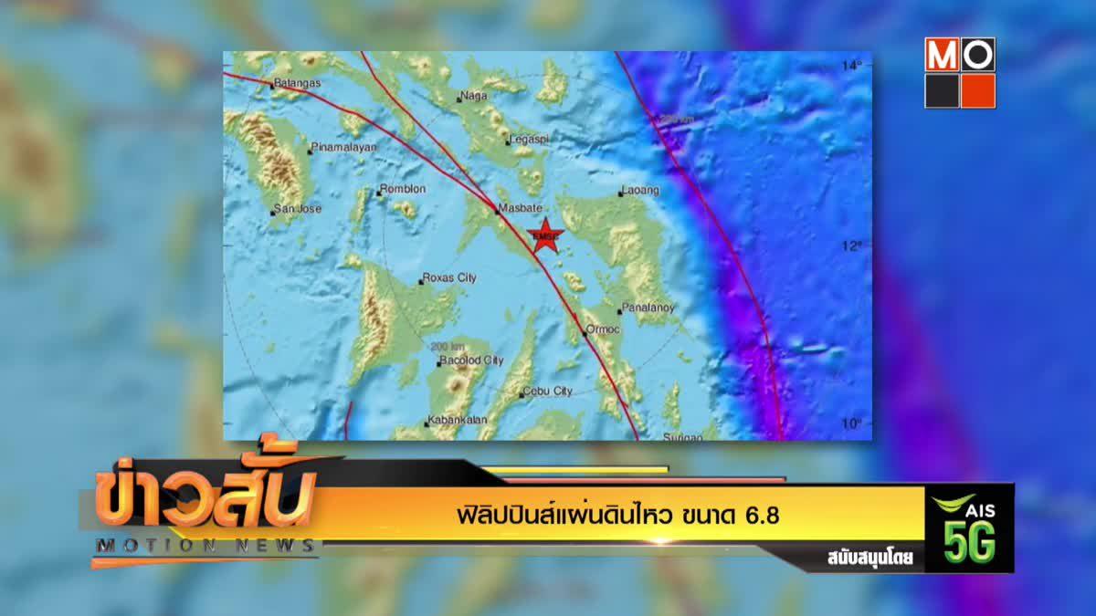 ฟิลิปปินส์แผ่นดินไหว ขนาด 6.8