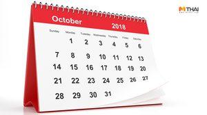 ฤกษ์ดี เดือนตุลาคม 2561 จดเอาไว้ เพราะนี่คือวันดี และ เวลาดี ที่คู่ควรกับคุณ
