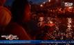 เทศกาลมหากุมภะเมลา ในอินเดีย